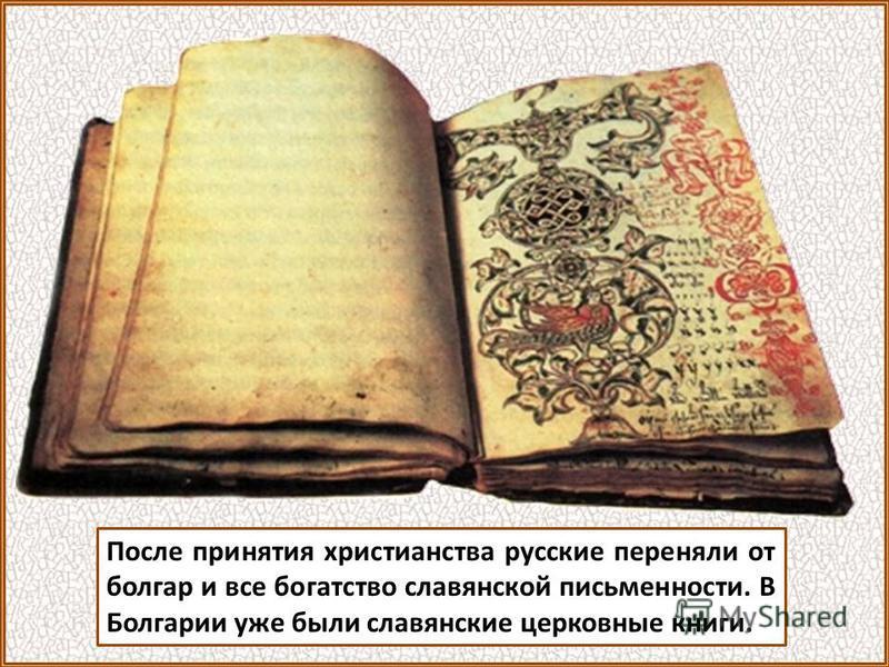 В них упоминается о письменных завещаниях русских, о текстах, написанных на двух языках, об Иване переписчике и переводчике. Присяга греков и русичей