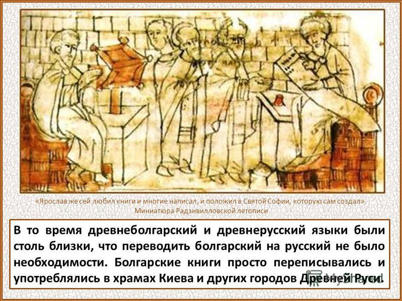 После принятия христианства русские переняли от болгар и все богатство славянской письменности. В Болгарии уже были славянские церковные книги.