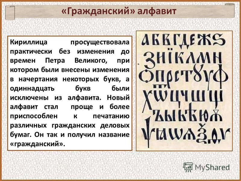 Древнейшая из дошедших до нас древнерусских книг, написанных кириллицей, Остромирово Евангелие 1057 года. Это Евангелие хранится в Санкт-Петербурге в Российской Национальной библиотеке.