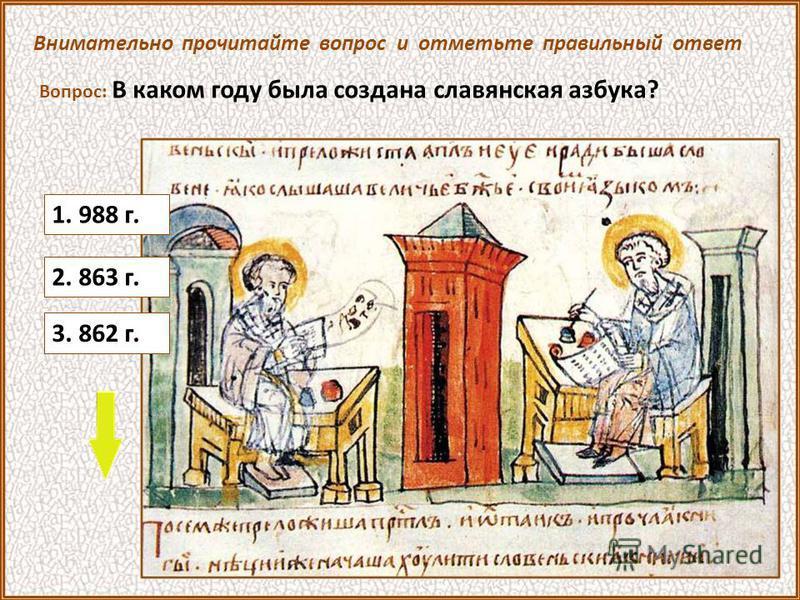 Вопрос: В каком городе родились создатели славянской письменности святые братья Мефодий и Кирилл? 3. Константинополь Внимательно прочитайте вопрос и отметьте правильный ответ 2. Херсонес 1. Солунь