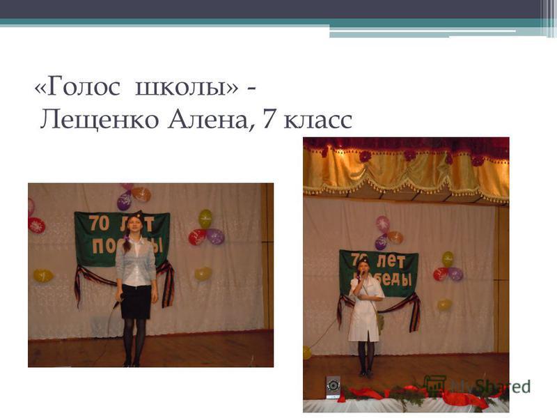 «Голос школы» - Лещенко Алена, 7 класс