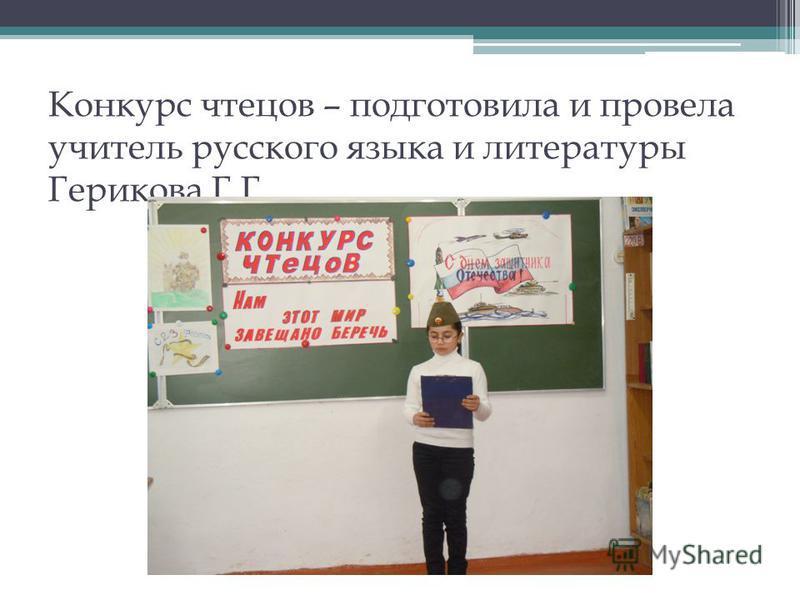 Конкурс чтецов – подготовила и провела учитель русского языка и литературы Герикова Г.Г.
