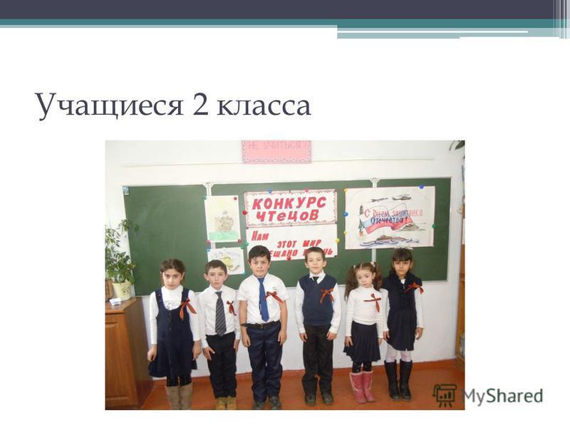 Учащиеся 2 класса
