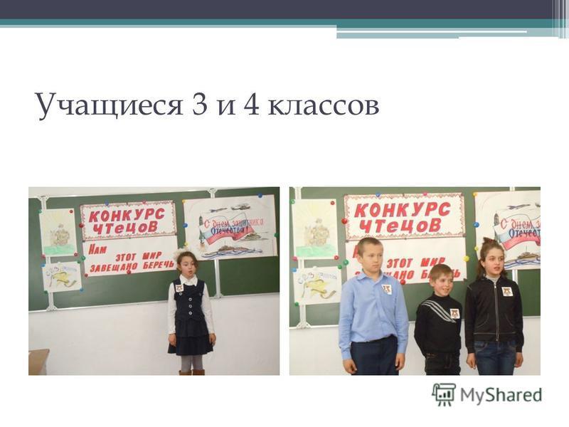 Учащиеся 3 и 4 классов