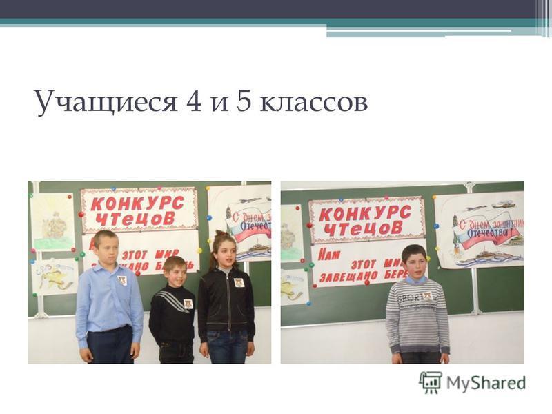 Учащиеся 4 и 5 классов