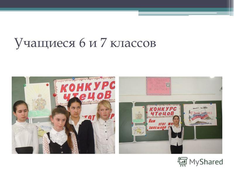 Учащиеся 6 и 7 классов