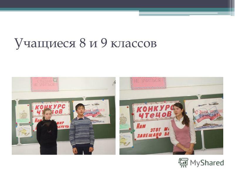 Учащиеся 8 и 9 классов