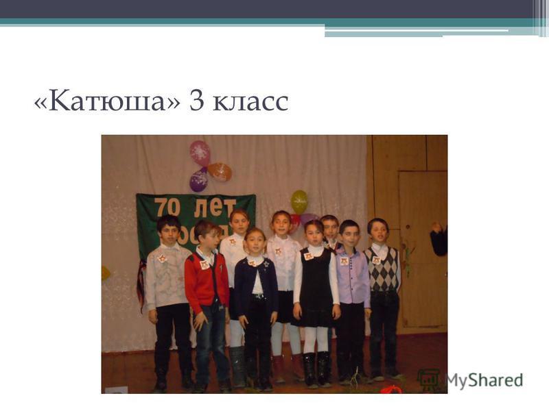 «Катюша» 3 класс