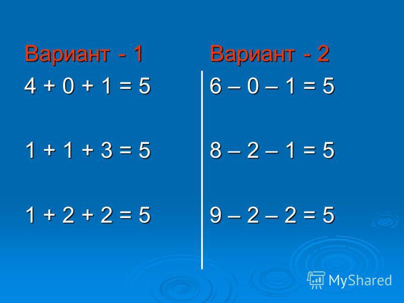 6 – 0 – 1 1 + 2 + 2 1 + 1 + 3 9 – 2 – 2 8–2 – 1 4+0+1
