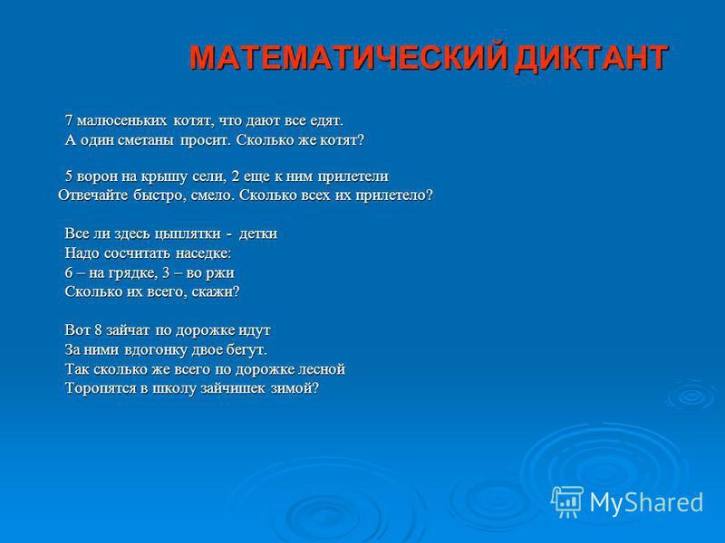 Тема: Закрепление табличного сложения и вычитания чисел 1,2. Решение задач Цели: Цели: Закрепить табличные случаи сложения и вычитания чисел 1 и 2, умения решать простые задачи на сложение и вычитание. Закрепить табличные случаи сложения и вычитания