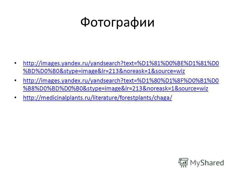 Фотографии http://images.yandex.ru/yandsearch?text=%D1%81%D0%BE%D1%81%D0 %BD%D0%B0&stype=image&lr=213&noreask=1&source=wiz http://images.yandex.ru/yandsearch?text=%D1%81%D0%BE%D1%81%D0 %BD%D0%B0&stype=image&lr=213&noreask=1&source=wiz http://images.y
