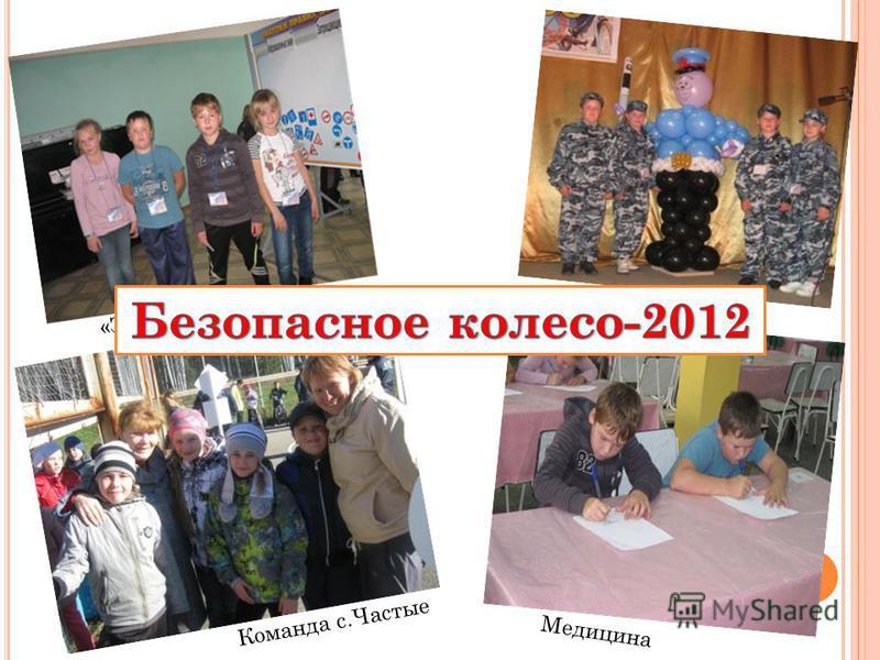 «Знатоки ПДД» Команда с.Частые Медицина
