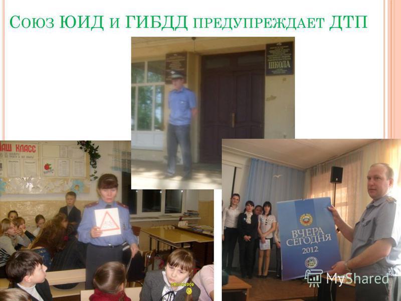 С ОЮЗ ЮИД И ГИБДД ПРЕДУПРЕЖДАЕТ ДТП