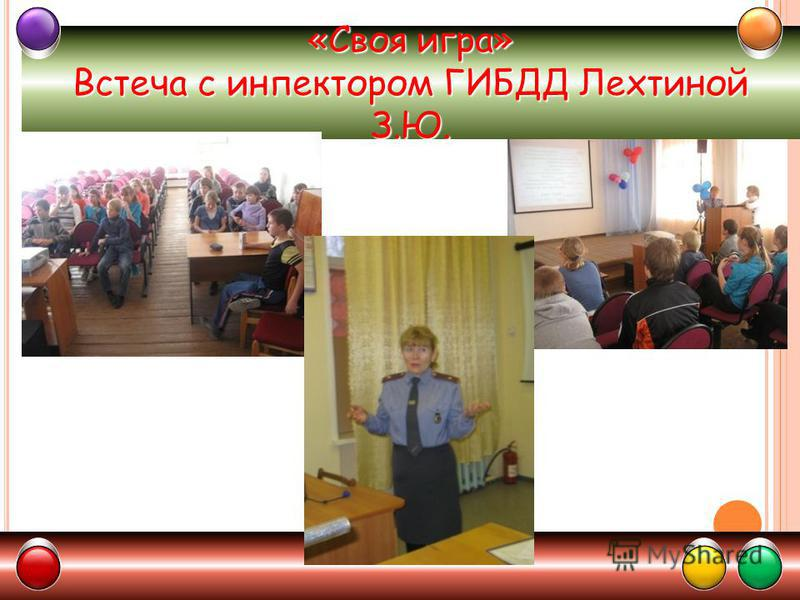 «Своя игра» Встеча с инспектором ГИБДД Лехтиной З.Ю.