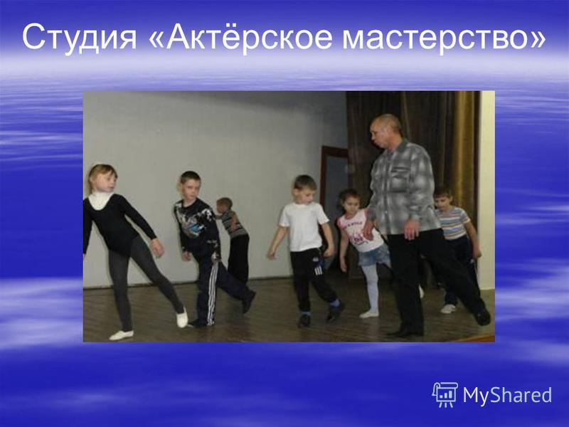 Студия «Актёрское мастерство»