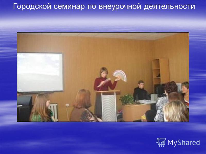 Городской семинар по внеурочной деятельности