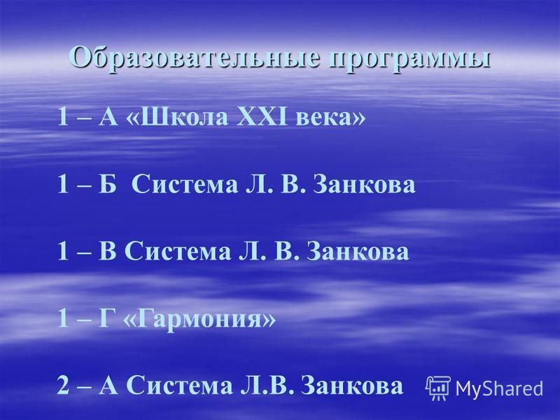 Образовательные программы 1 – А «Школа XXI века» 1 – Б Система Л. В. Занкова 1 – В Система Л. В. Занкова 1 – Г «Гармония» 2 – А Система Л.В. Занкова