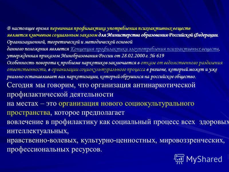 В настоящее время первичная профилактика употребления психоактивных веществ является ключевым социальным заказом для Министерства образования Российской Федерации. Организационной, теоретической и методической основой данного положения является Конце