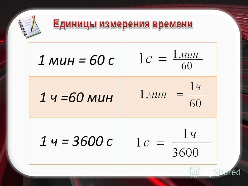 1 мин = 60 с 1 ч =60 мин 1 ч = 3600 с