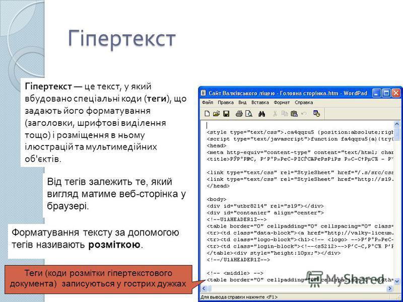 Гіпертекст Гіпертекст це текст, у який вбудовано спеціальні коди ( теги ), що задають його форматування ( заголовки, шрифтові виділення тощо ) і розміщення в ньому ілюстрацій та мультимедійних об ' єктів. Від тегів залежить те, який вигляд матиме веб