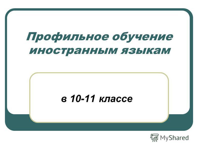 Профильное обучение иностранным языкам в 10-11 классе