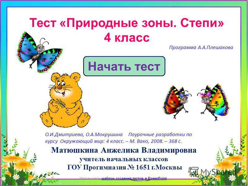 Тест по теме степи 3 класс дмитриева