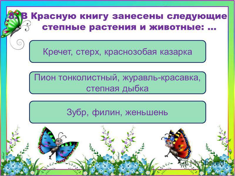 Пион тонколистный, журавль-красавка, степная дыбка Кречет, стерх, краснозобая казарка Зубр, филин, женьшень 8. В Красную книгу занесены следующие степные растения и животные: …