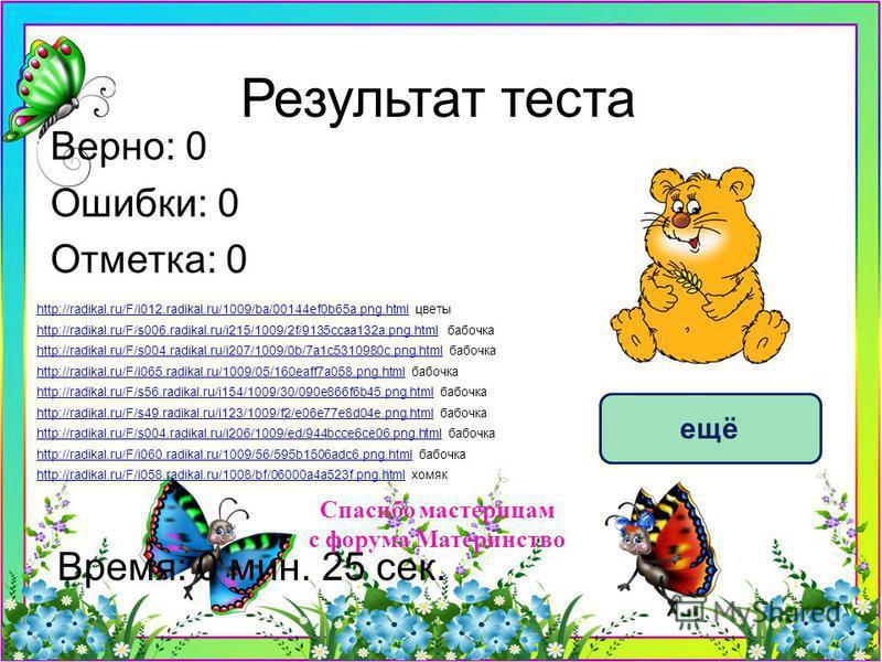 Результат теста Верно: 0 Ошибки: 0 Отметка: 0 Время: 0 мин. 25 сек. ещё http://radikal.ru/F/i012.radikal.ru/1009/ba/00144ef0b65a.png.htmlhttp://radikal.ru/F/i012.radikal.ru/1009/ba/00144ef0b65a.png.html цветы http://radikal.ru/F/s006.radikal.ru/i215/