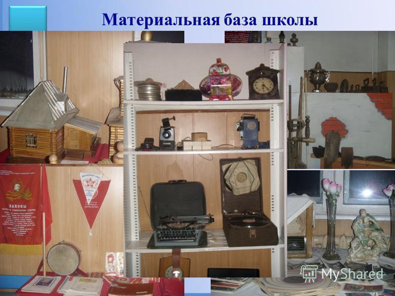 Материальная база школы Музей