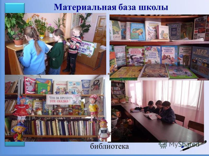 Материальная база школы библиотека