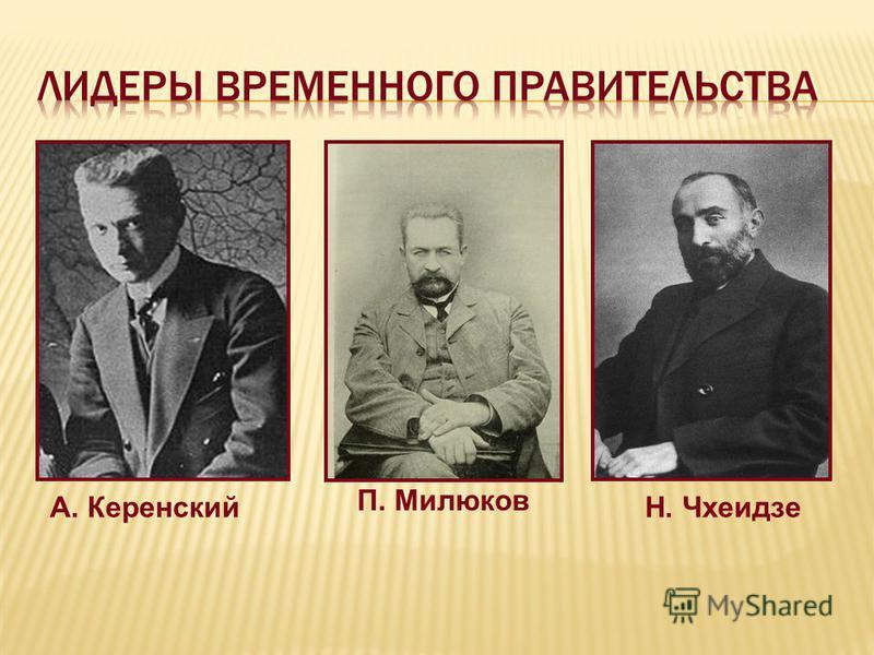 А. Керенский П. Милюков Н. Чхеидзе