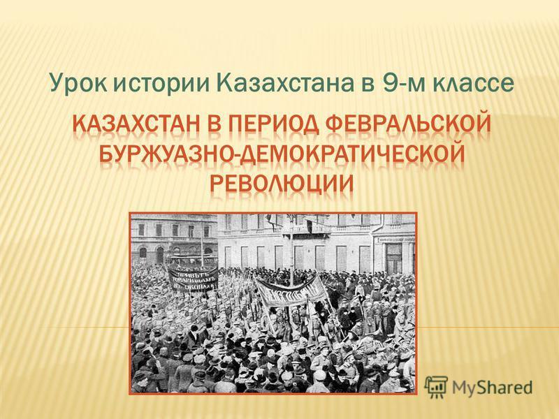 Урок истории Казахстана в 9-м классе