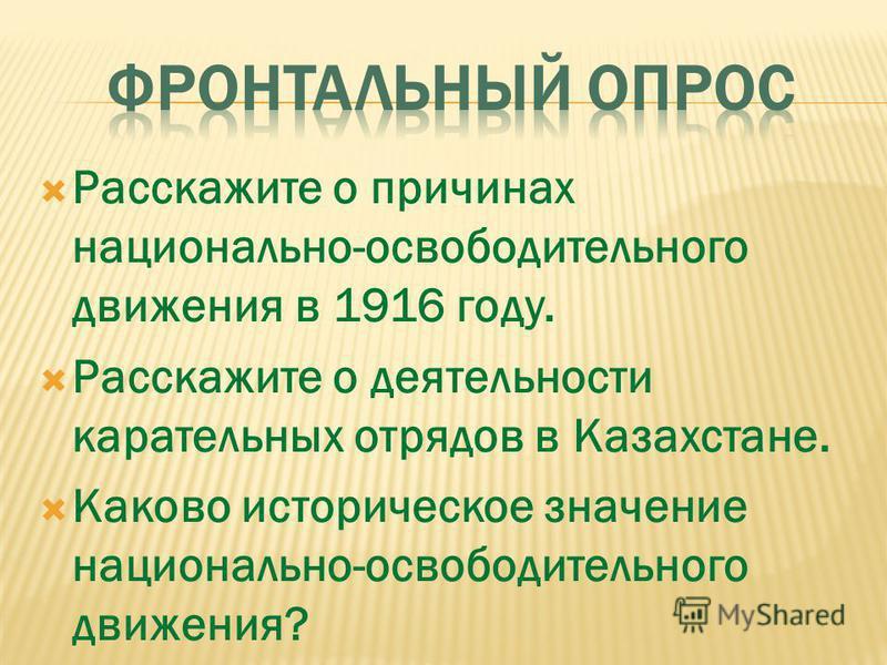 Расскажите о причинах национально-освободительного движения в 1916 году. Расскажите о деятельности карательных отрядов в Казахстане. Каково историческое значение национально-освободительного движения?