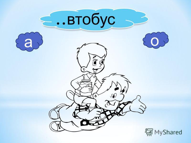 Учитель МБОУ СОШ 1 г.Павлово Кузьминова Наталья Васильевна