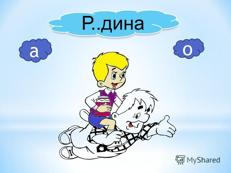 а о м..р..з