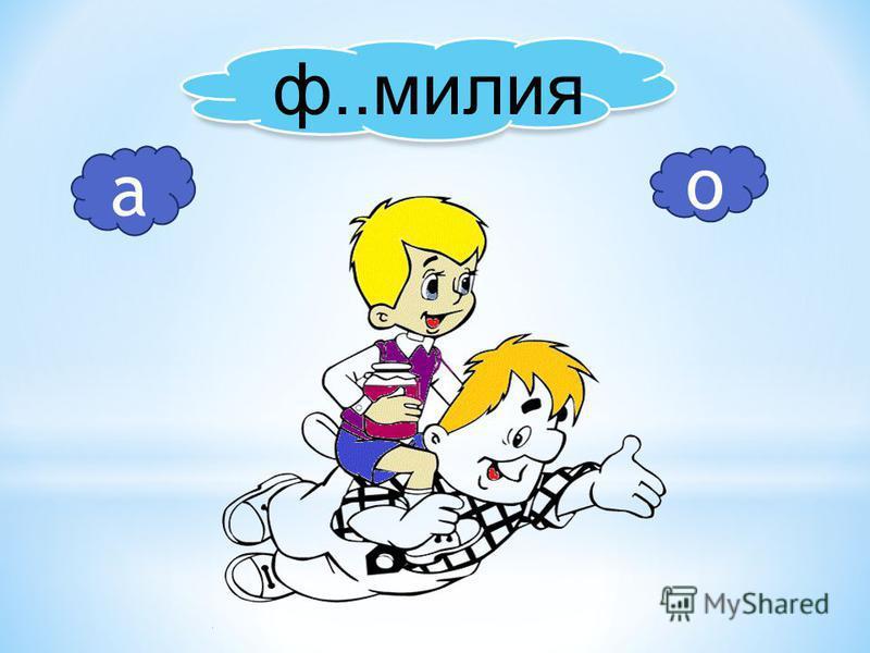 а о Р..дина