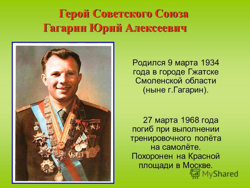 12 апреля 1961 г од – в э тот день в первые в к осмосе побывал человек - Юрий А лексеевич Г агарин