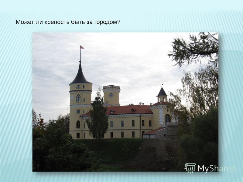 Может ли крепость быть за городом?