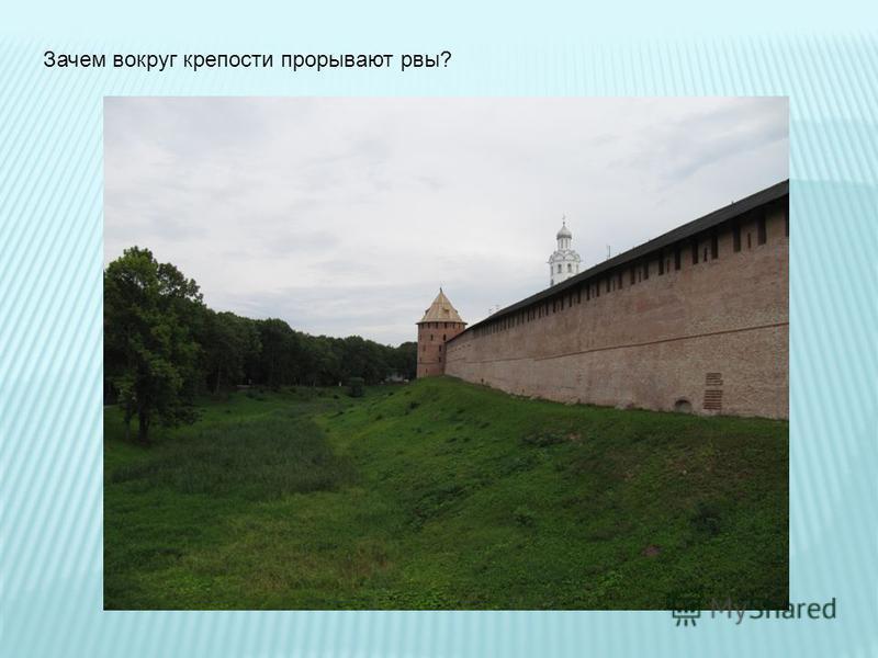 Зачем вокруг крепости прорывают рвы?