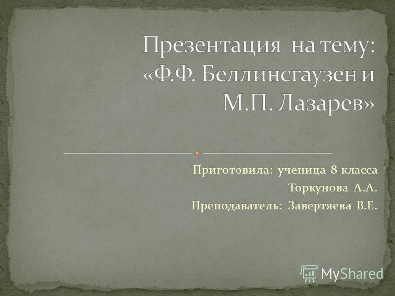 Приготовила: ученица 8 класса Торкунова А.А. Преподаватель: Завертяева В.Е.