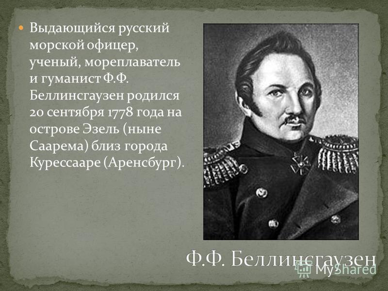 Выдающийся русский морской офицер, ученый, мореплаватель и гуманист Ф.Ф. Беллинсгаузен родился 20 сентября 1778 года на острове Эзель (ныне Саарема) близ города Курессааре (Аренсбург).