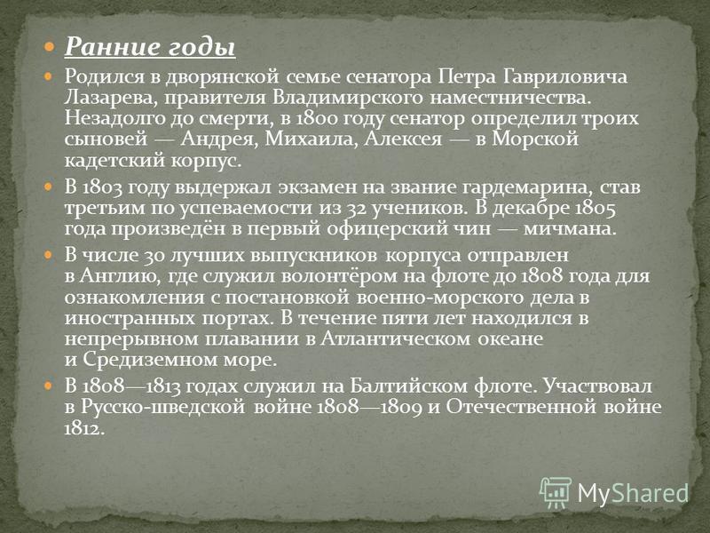 Ранние годы Родился в дворянской семье сенатора Петра Гавриловича Лазарева, правителя Владимирского наместничества. Незадолго до смерти, в 1800 году сенатор определил троих сыновей Андрея, Михаила, Алексея в Морской кадетский корпус. В 1803 году выде