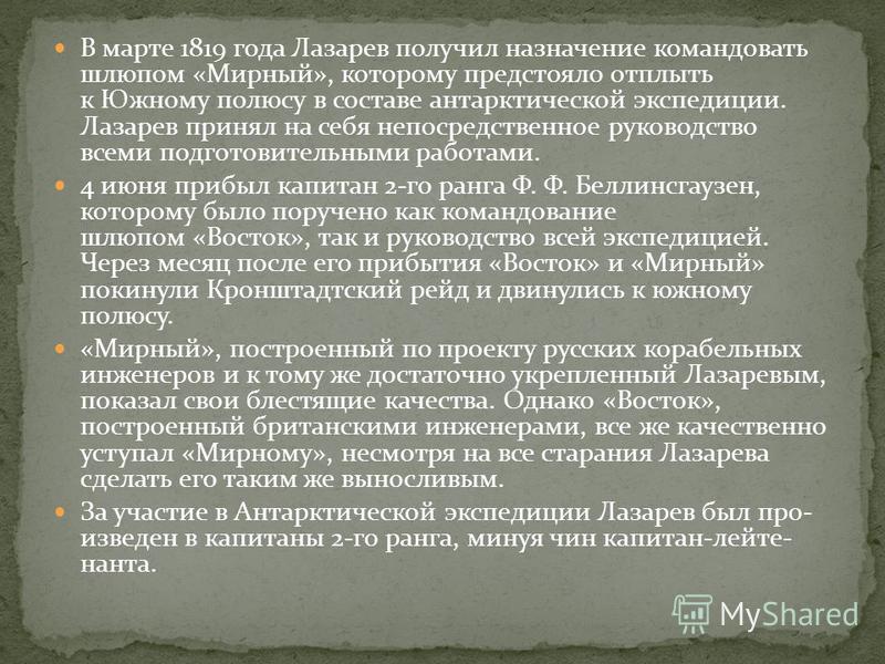 В марте 1819 года Лазарев получил назначение командовать шлюпом «Мирный», которому предстояло отплыть к Южному полюсу в составе антарктической экспедиции. Лазарев принял на себя непосредственное руководство всеми подготовительными работами. 4 июня пр