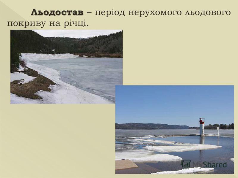 Льодостав Льодостав – період нерухомого льодового покриву на річці.