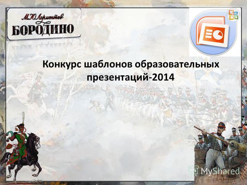 Конкурс шаблонов образовательных презентаций-2014