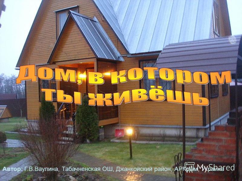 Автор: Г.В.Ваулина, Табачненская ОШ, Джанкойский район, АРКрым, Украина