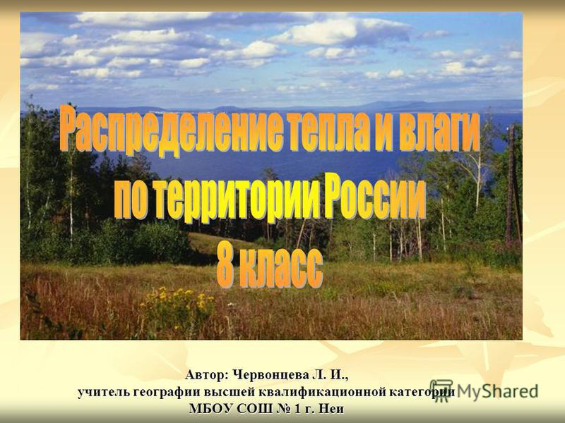 Автор: Червонцева Л. И., учитель географии высшей квалификационной категории МБОУ СОШ 1 г. Неи 8 класс