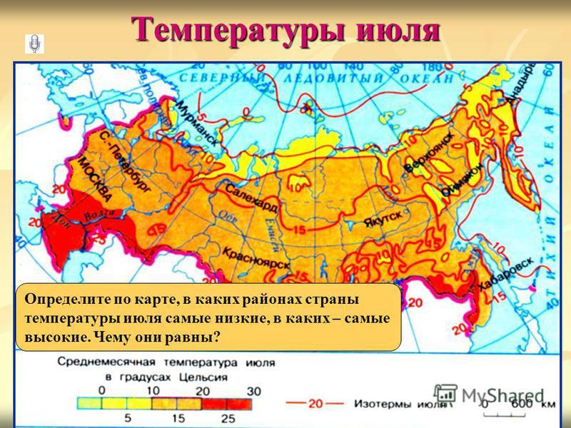 Температуры июля Определите по карте, в каких районах страны температуры июля самые низкие, в каких – самые высокие. Чему они равны?