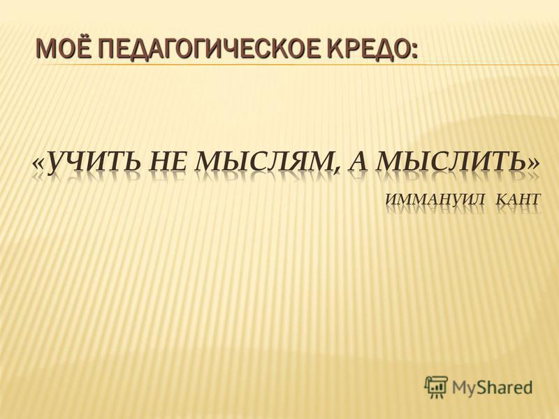 МОЁ ПЕДАГОГИЧЕСКОЕ КРЕДО: