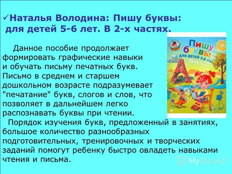Наталья Володина: Пишу буквы: для детей 5-6 лет. В 2-х частях. Данное пособие продолжает формировать графические навыки и обучать письму печатных букв. Письмо в среднем и старшем дошкольном возрасте подразумевает